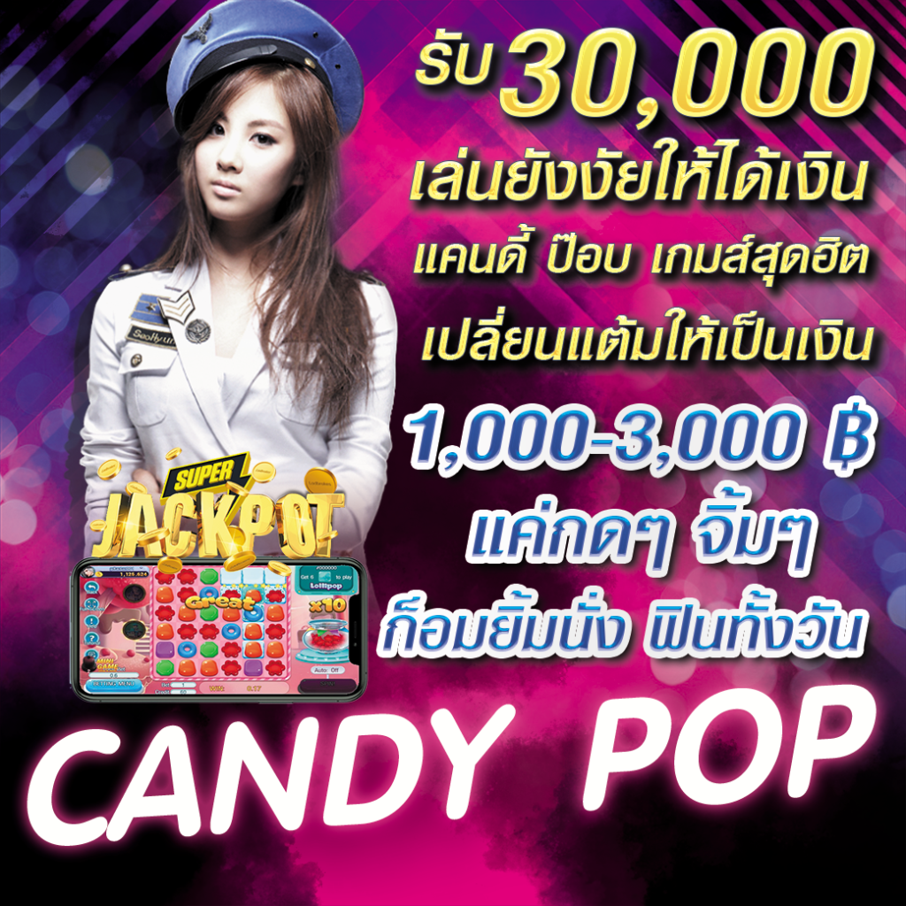 candypop 2